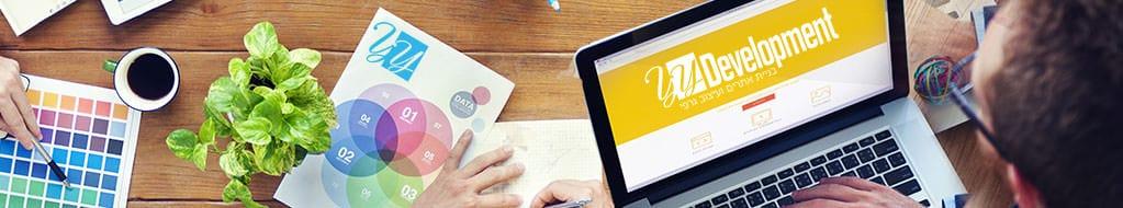 שירותים נוספים שאנו מציעים בעיצוב גרפי ופיתוח אתרים