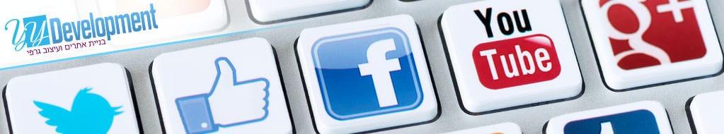 שירותי עיצוב גרפי לאתרי המדיה החברתית