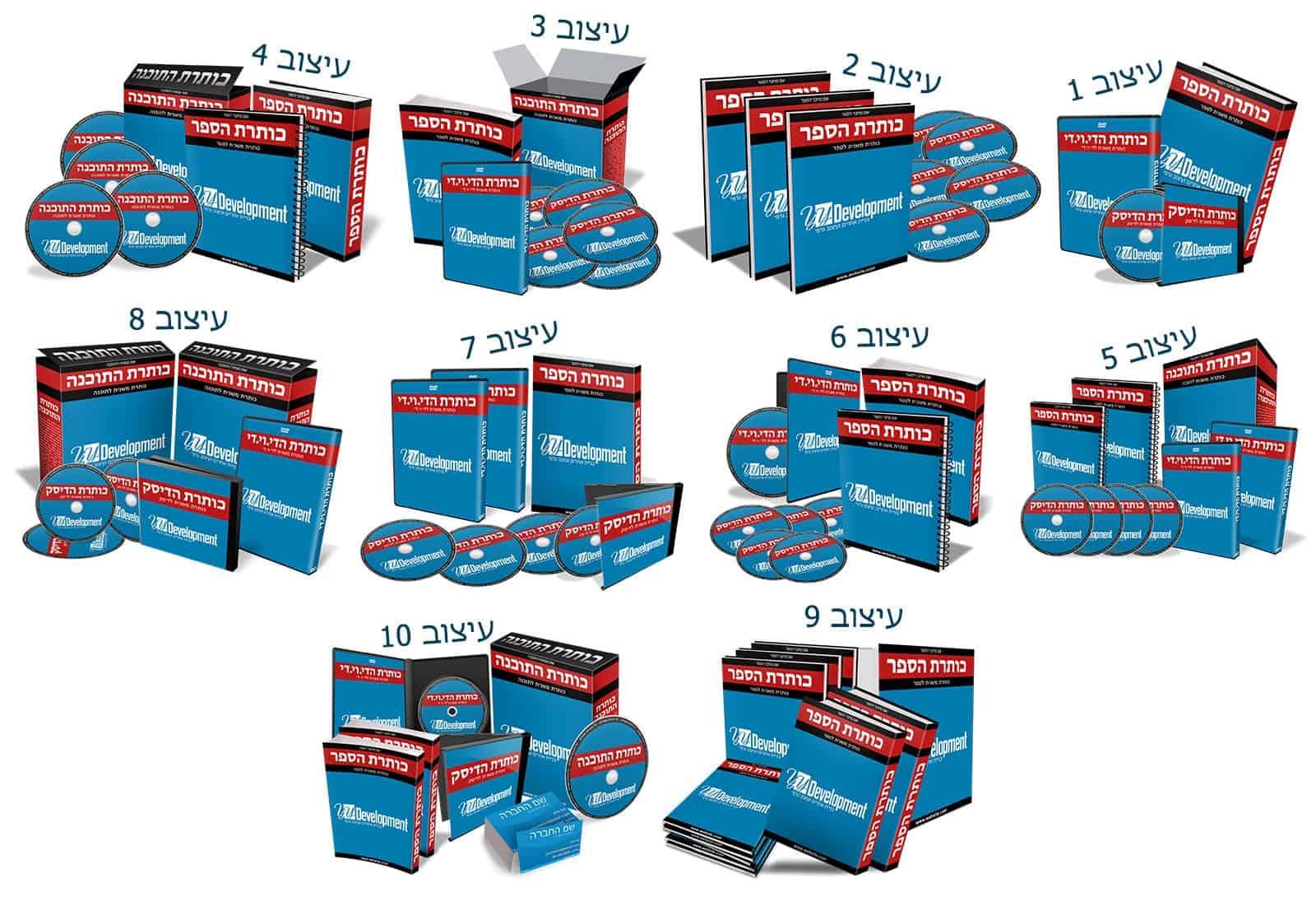 10 תבניות שונות של חבילת מוצרים דיגיטליים שאנו מציעים