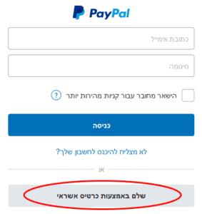 איך לשלם בכרטיס אשראי עם פייפאל