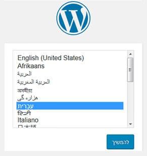 תמיכה של וורדפרס בשפות שונות