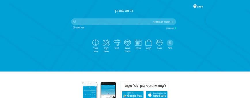 אתר של אפליקציית easy