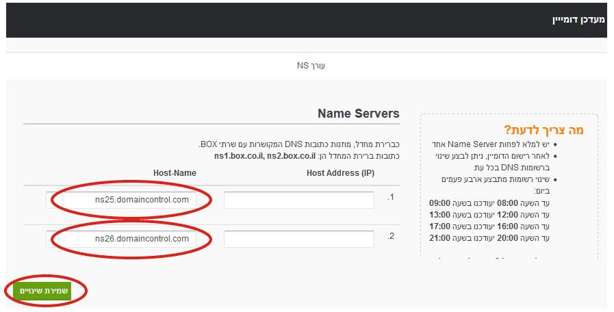 עדכון כתובת DNS ב-Box