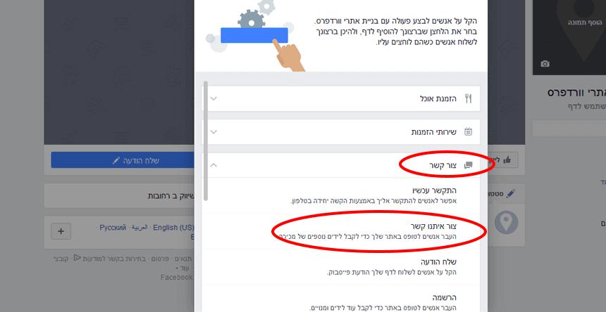 הוספת קישור לכפתור יצירת קשר בפייסבוק