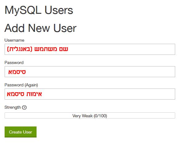 יצירת שם משתמש לבסיס הנתונים Mysql