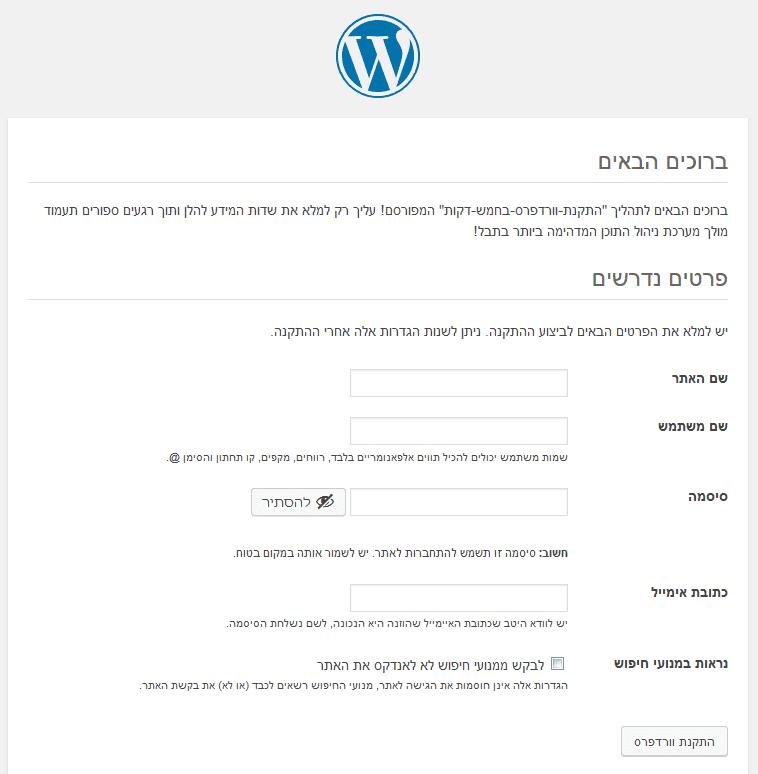 הגדרת אתר וורדפרס