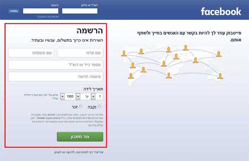 פתיחת חשבון פייסבוק