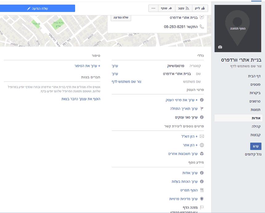 עדכון עמוד אודות בפייסבוק