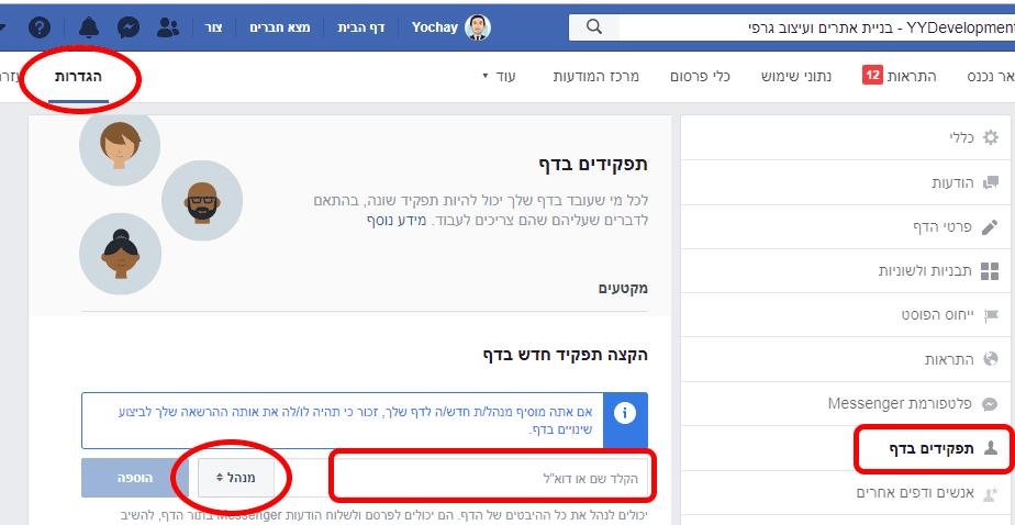 הוספת הרשאות למשתמשים נוספים בדף פייסבוק