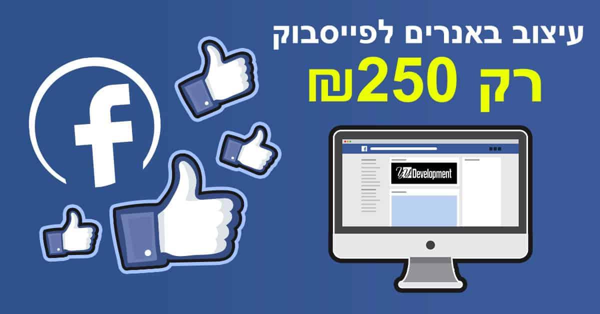 דוגמא למודעת פייסבוק לבאנרים