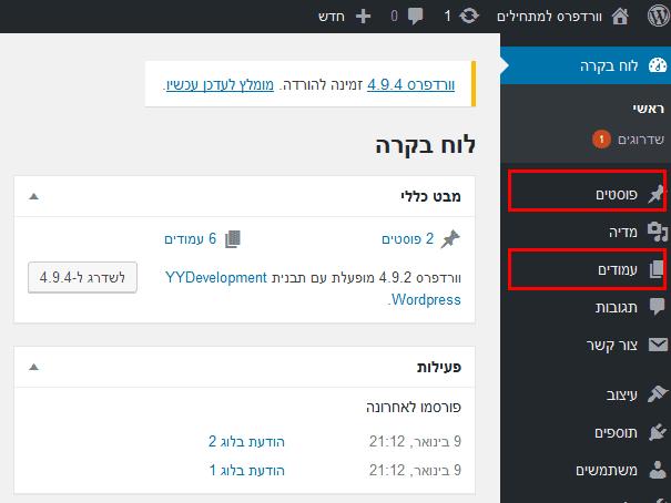 עמודים ופוסטים בממשק הניהול של וורדפרס