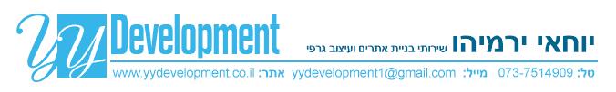 דוגמא לחתימה למייל עבור YYDevelopment