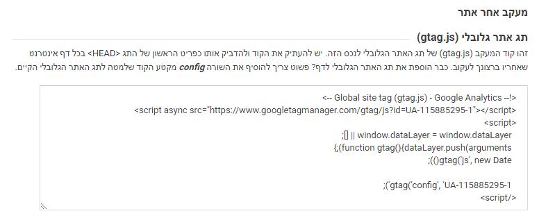 קוד המעקב של אתר באנליטיקס