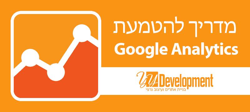 מדריך להטמעת גוגל אנליטיקס בוורדפרס ובאתר HTML