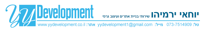 עיצוב חתימה למייל עבור YYDevelopment