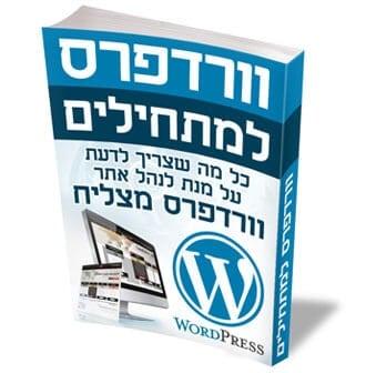עיצוב ספר דיגיטלי (ebook) לוורדפרס למתחילים
