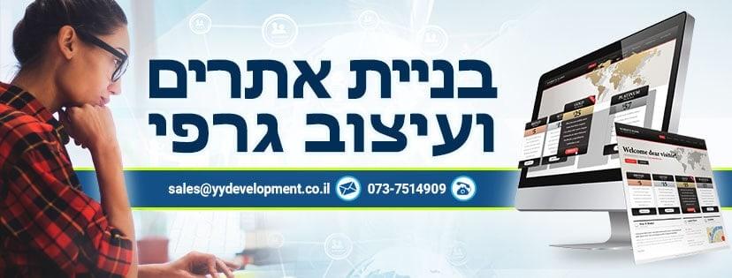עיצוב תמונת קאבר לפייסבוק עבור חברת בניית אתרים