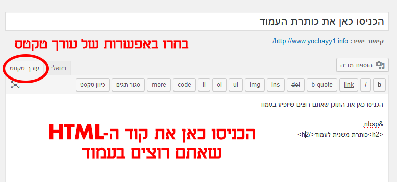 הוספת קוד HTML לעמוד וורדפרס
