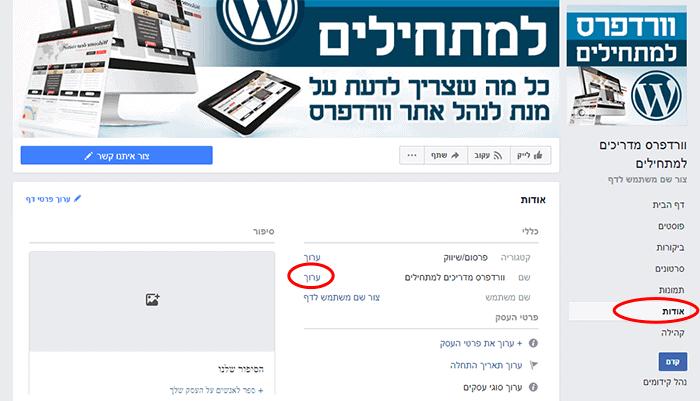 שינוי שם של עמוד בפייסבוק