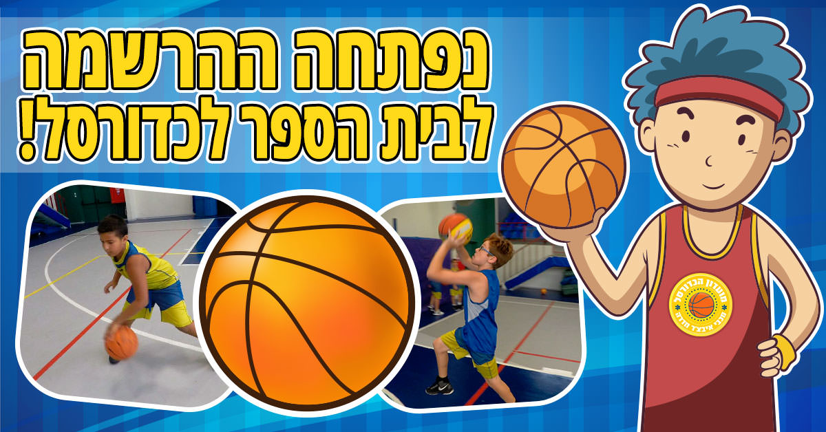 עיצוב מודעה לפייסבוק עבור פתיחת הרשמה לקבוצת כדורסל