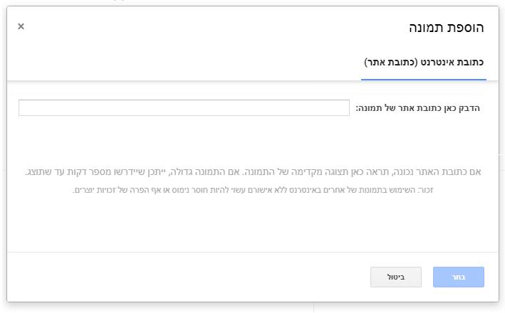 לא ניתן להעלות תמונה מהמחשב לחתימה ב-Gmail