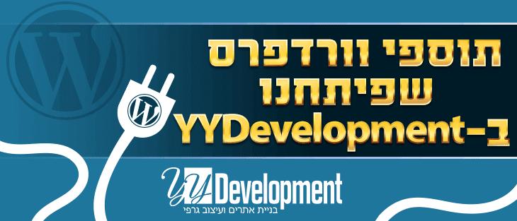תוספי וורדפרס של YYDevelopment