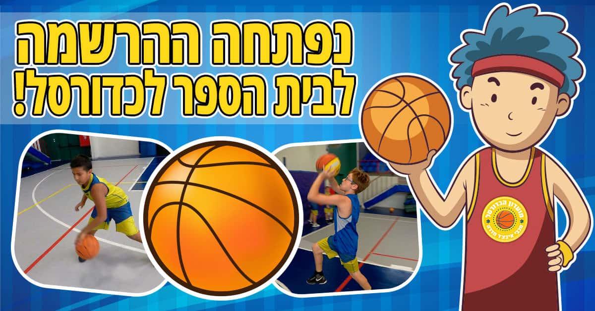 עיצוב מודעה לפייסבוק של קבוצת כדורסל