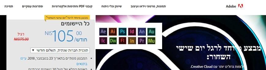 Adobe Creative Cloud בהנחה של 40%