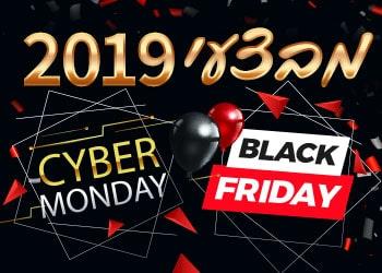 מבצעים והנחות Black Friday ו-Cyber Monday 2018