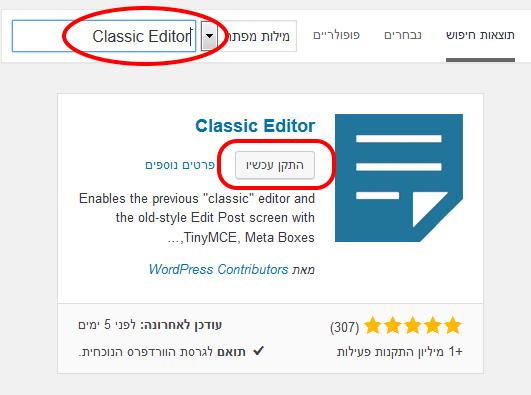 התקנת התוסף Classic Editor בוורדפרס