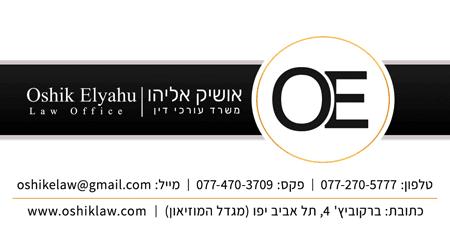 עיצוב לכרטיס ביקור לעורך דין