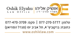 עיצוב חתימה למייל עורך דין