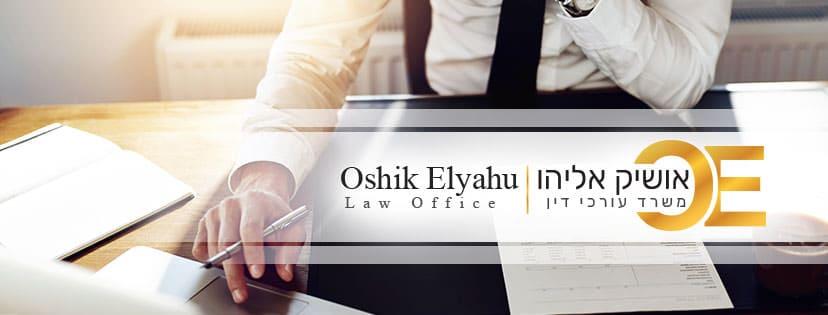 דוגמא לתמונת נושא לפייסבוק למשרד עורכי דין