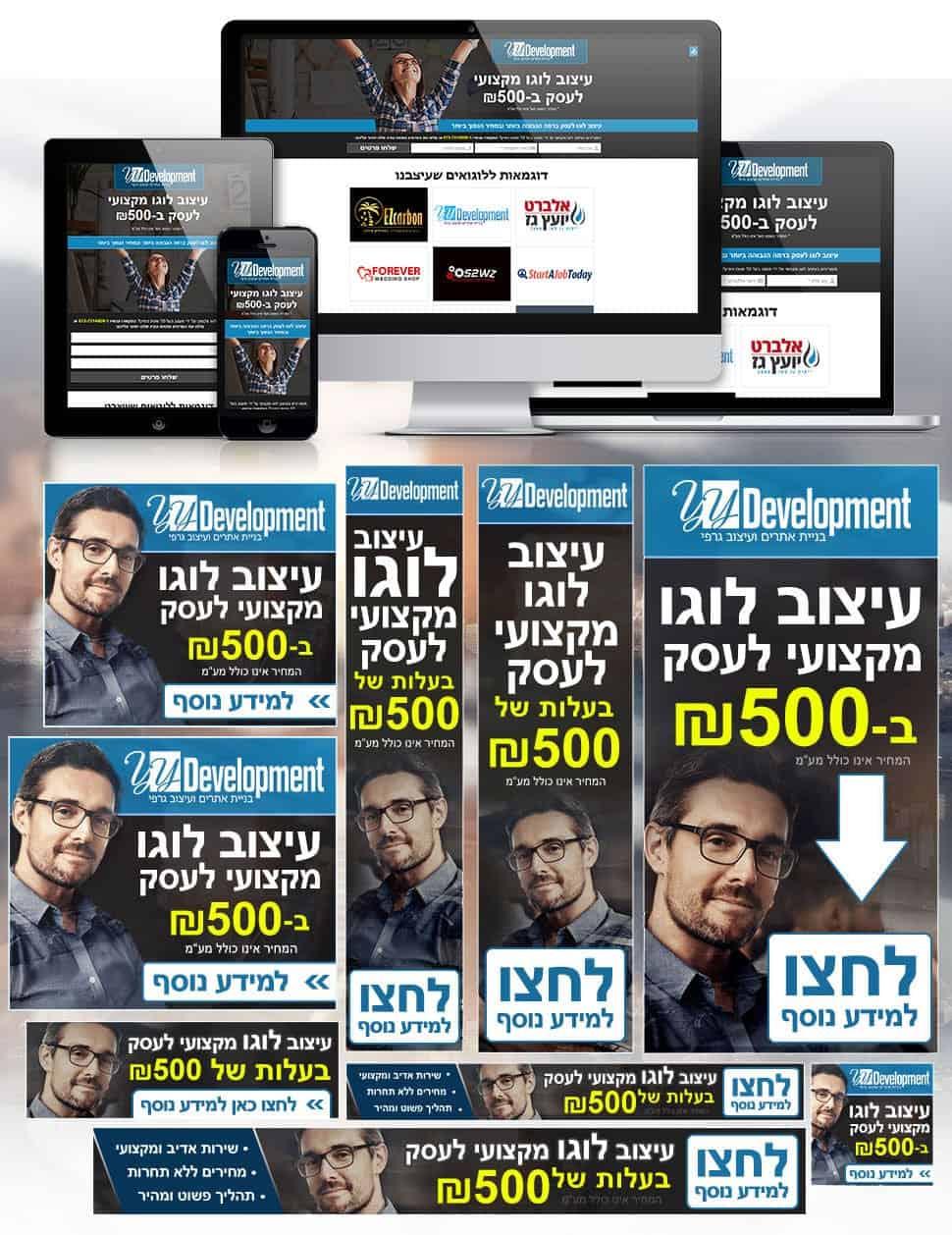 חבילת פרסום לעסק של עיצוב לוגו