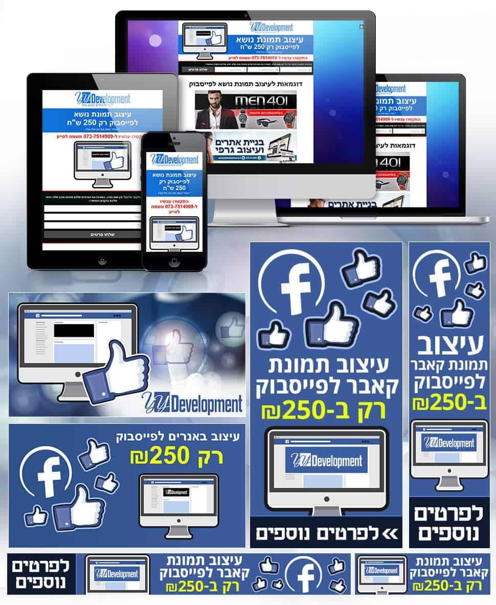חבילת פרסום לעסק לעיצוב באנרים לפייסבוק