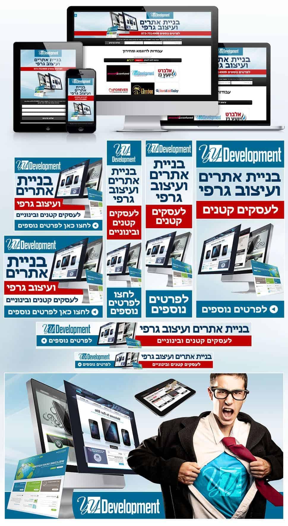 חבילת פרסום לדף נחיתה של עיצוב גרפי