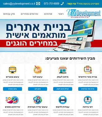 בניית אתר ל-YY Development