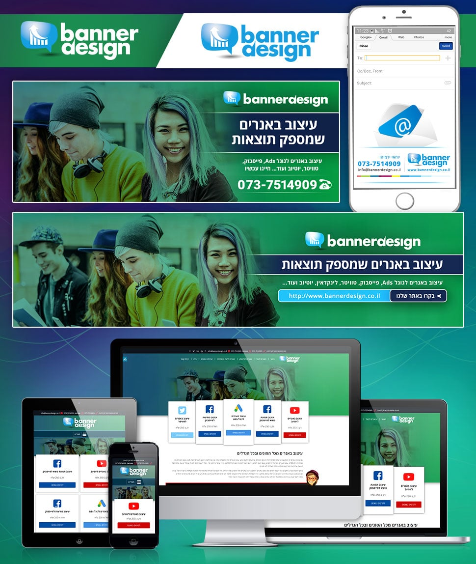 דוגמא למיתוג של חברת BannerDesign