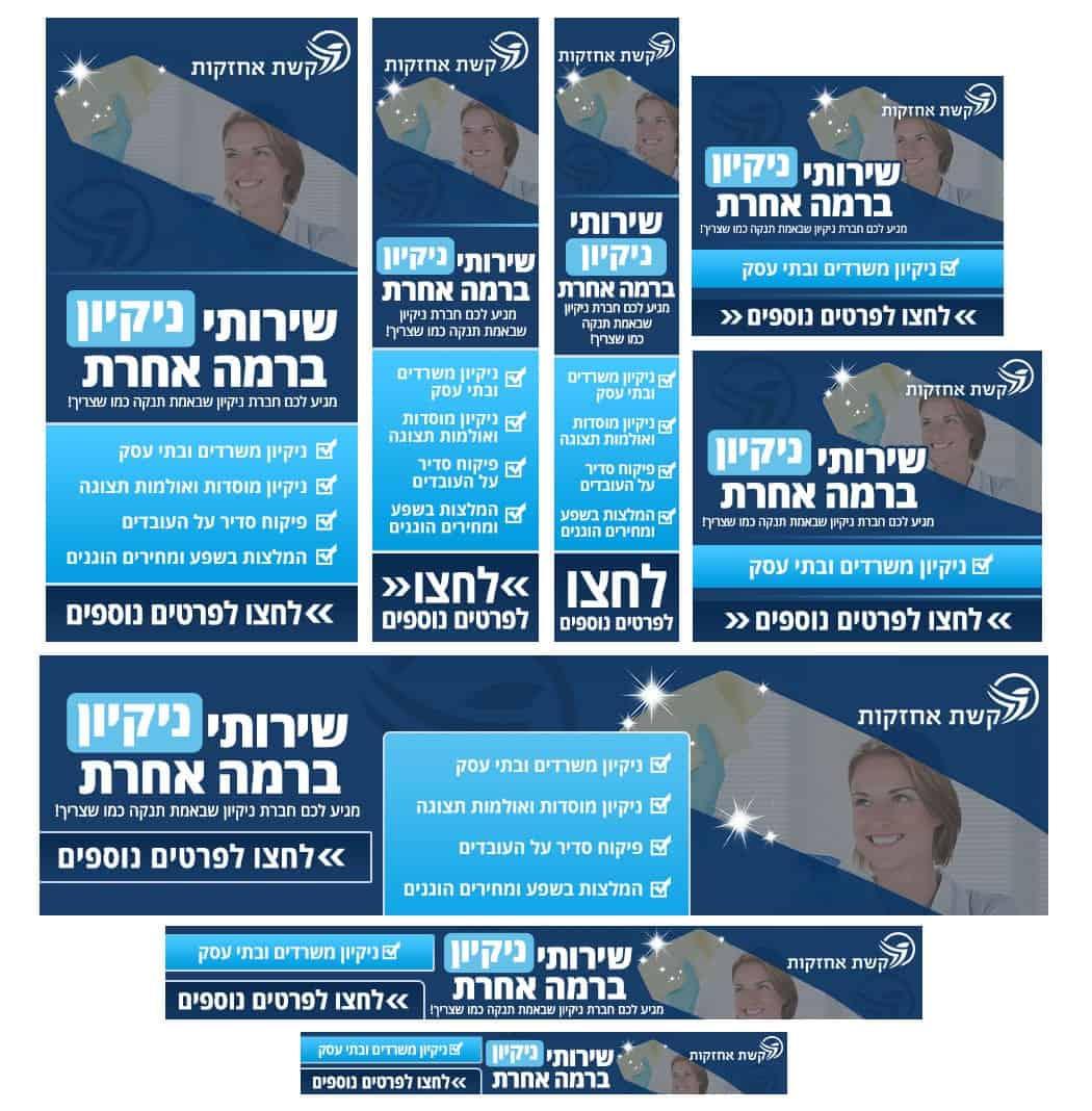 קמפיין פרסום לגוגל לחברת ניקיון