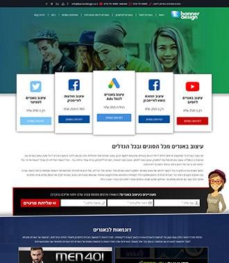 דוגמא לאתר HTML לעיצובי באנרים