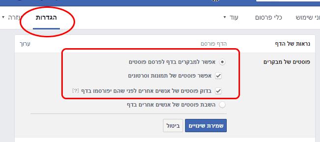 איך לאפשר למבקרים להגיב בדף פייסבוק