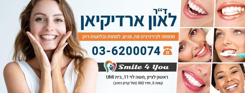 דוגמא לבאנר פייסבוק למרפאת שיניים