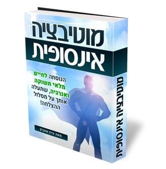 דוגמא לספר דיגיטלי בנושא מוטיבציה