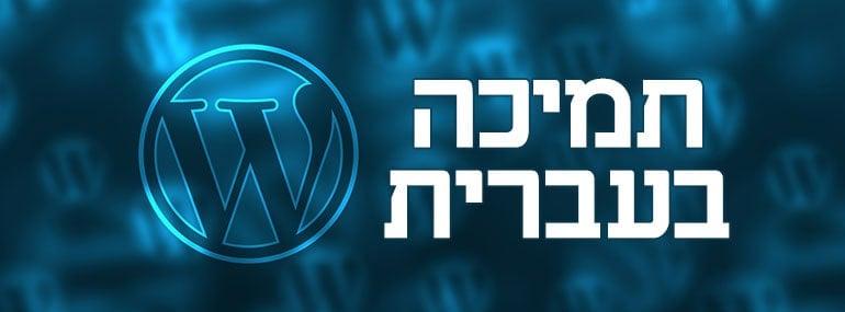 תמיכה של וורדפרס בעברית