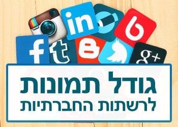 גודל תמונות לרשתות החברתיות