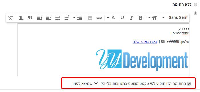 הצגת החתימה בכל ההודעות של Gmail