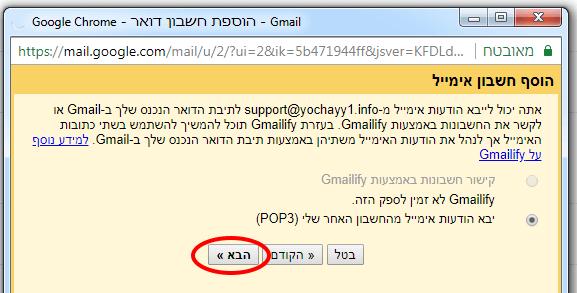 ייבוא הודעות אימייל מחשבון אחר באמצעות POP3