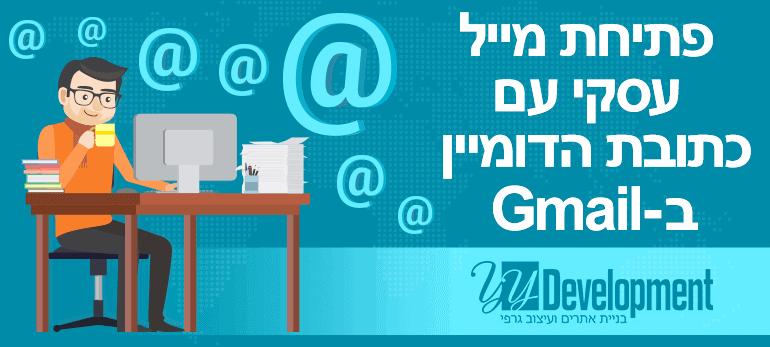 פתיחת מייל לעסק עם כתובת הדומיין ב-Gmail