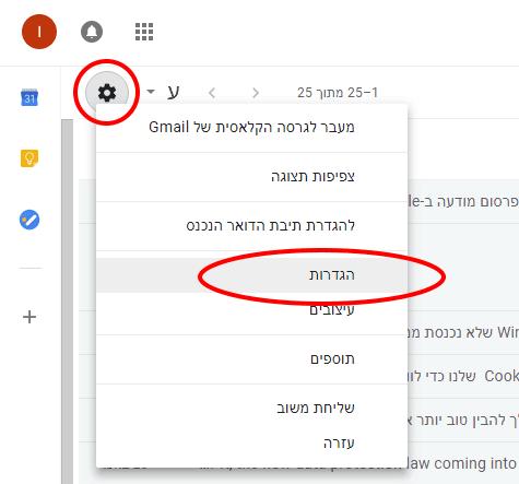 כניסה לעמוד הגדרות ב-Gmail