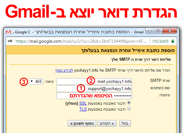 הגדרות דואר יוצא ב-Gmail
